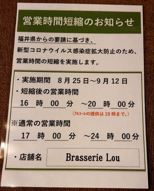 営業時間短縮のお知らせ!